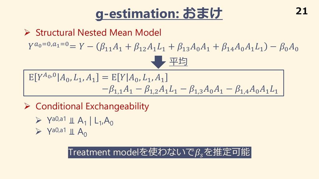 g-estimation: おまけ Treatment modelを使わないで. を推定可能 ...