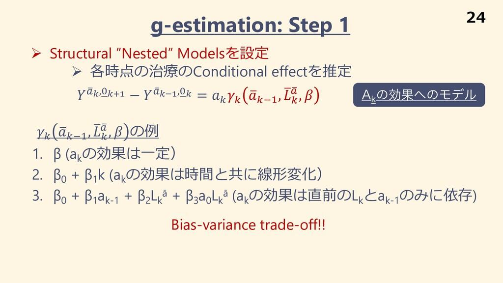 """g-estimation: Step 1 Ø Structural """"Nested"""" Mode..."""