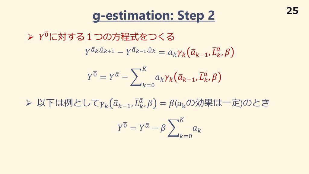 "g-estimation: Step 2  , !#,%#$"" −  , !#%"",%# = ..."