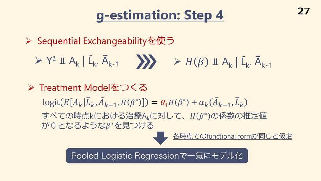g-estimation: Step 4 Ø Sequential Exchangeabili...