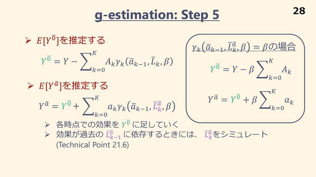 g-estimation: Step 5 Ø [9 %]を推定する Ø [ , !]を推定する...