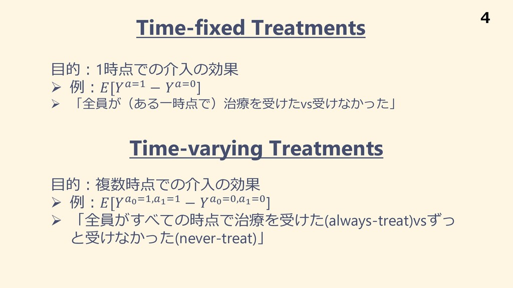 "Time-varying Treatments ⽬的︓複数時点での介⼊の効果 Ø 例︓[!!""..."