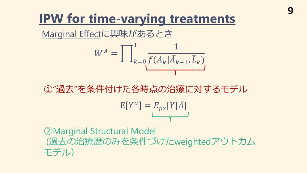 "̅ + = 1 (""% # 1 (( | ̅ (*# , + ( ) IPW for tim..."