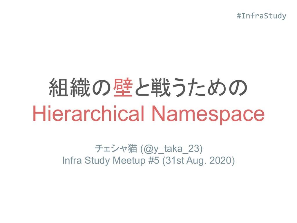 組織の壁と戦うための Hierarchical Namespace チェシャ猫 (@y_tak...
