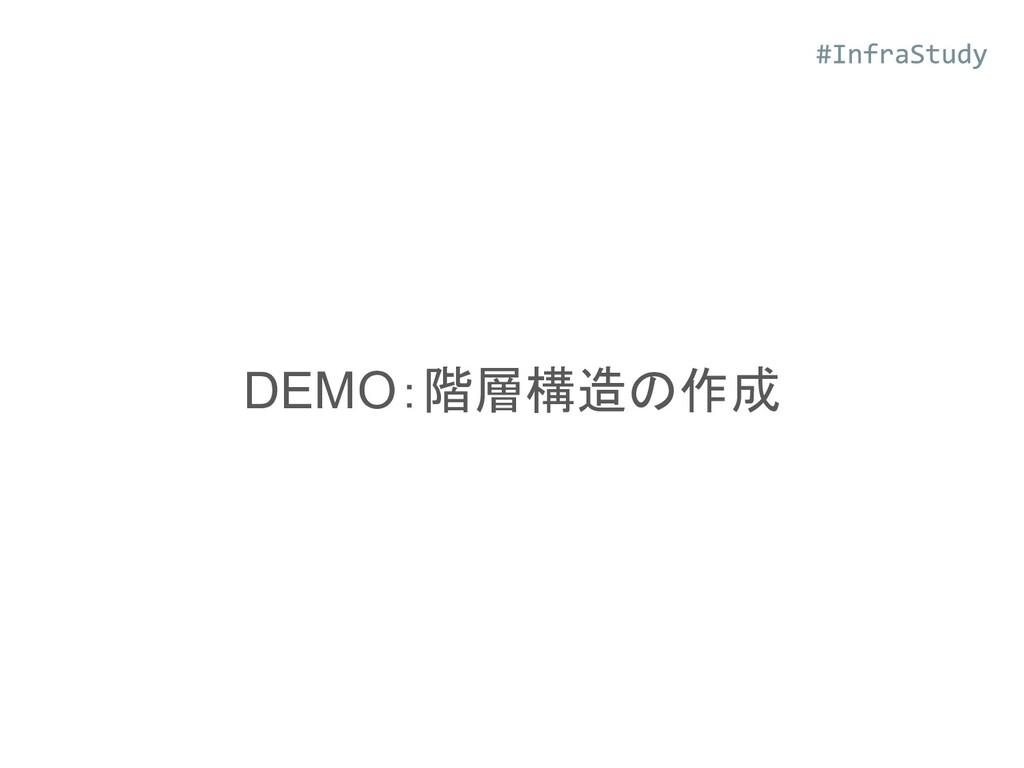 DEMO:階層構造の作成