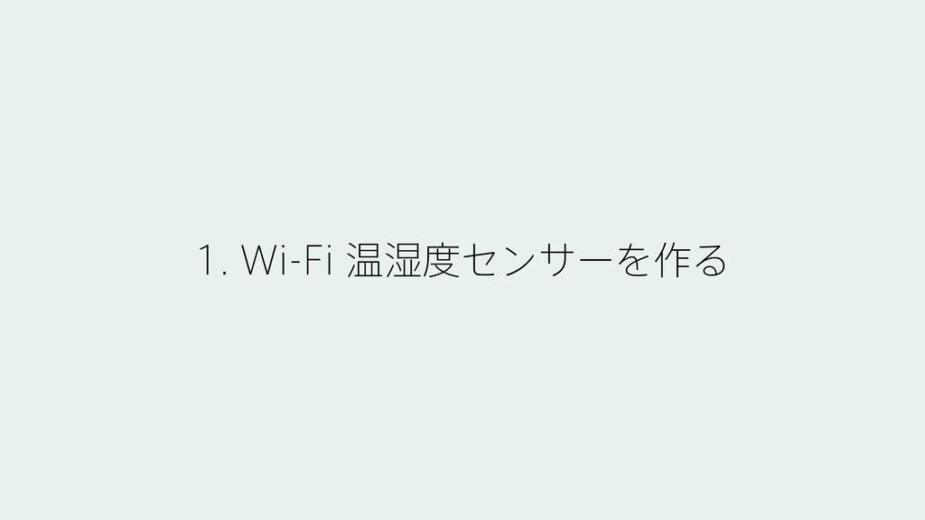 8J'JԹ࣪ηϯαʔΛ࡞Δ