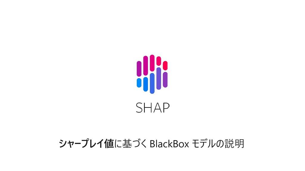 シャープレイ値に基づく BlackBox モデルの説明