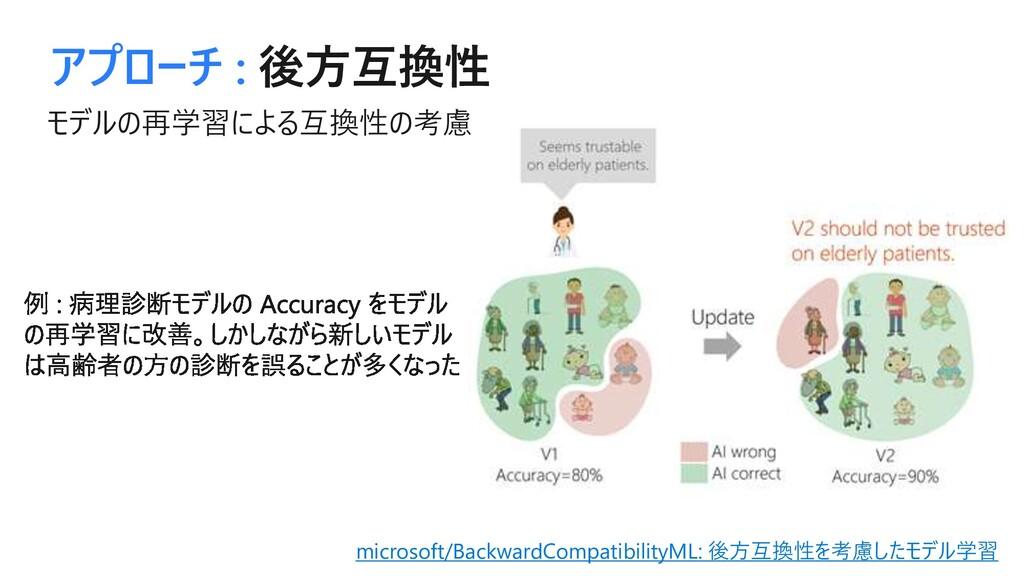アプローチ : 後方互換性 モデルの再学習による互換性の考慮 microsoft/Backwa...