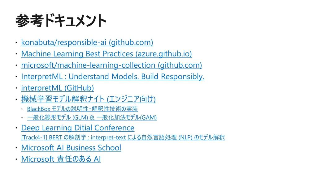 konabuta/responsible-ai (github.com) Machine Le...