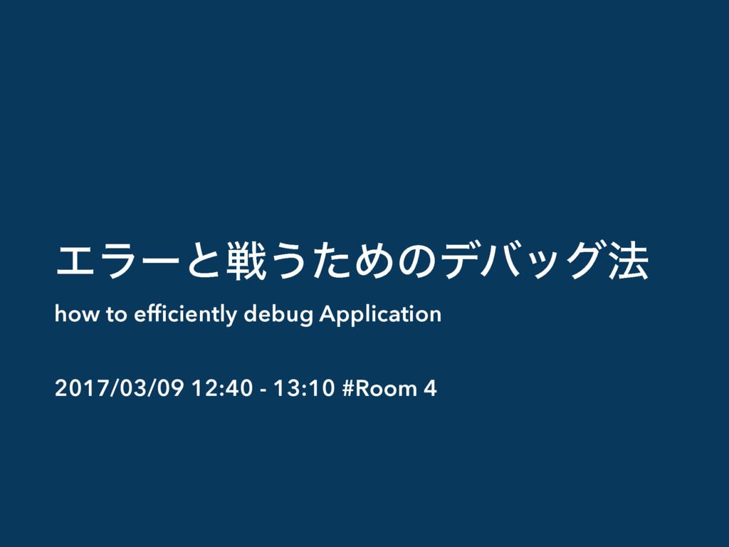 Τϥʔͱઓ͏ͨΊͷσόοά๏ how to efficiently debug Applicat...