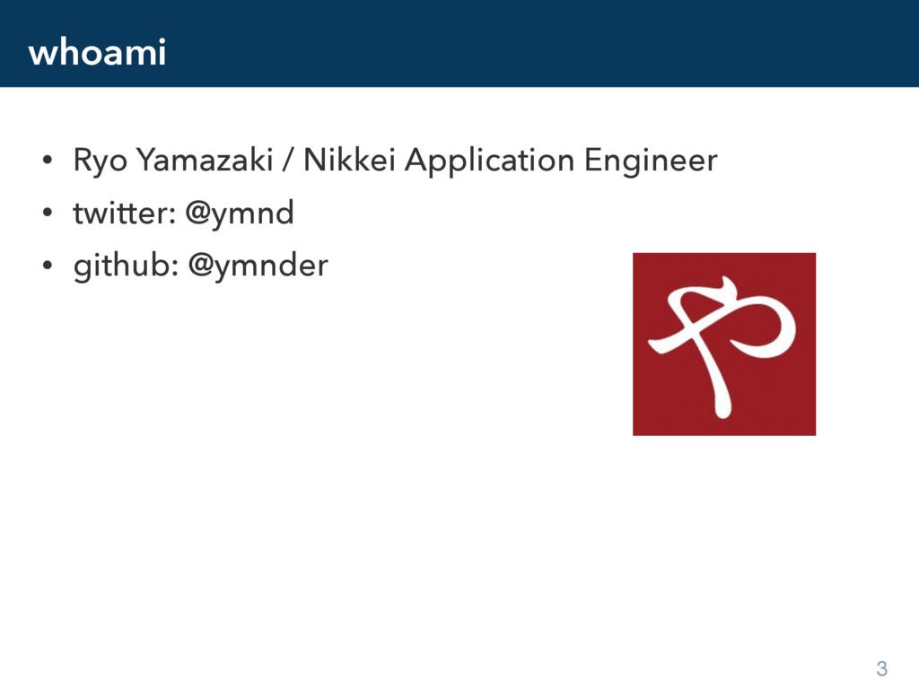 whoami • Ryo Yamazaki / Nikkei Application Engi...