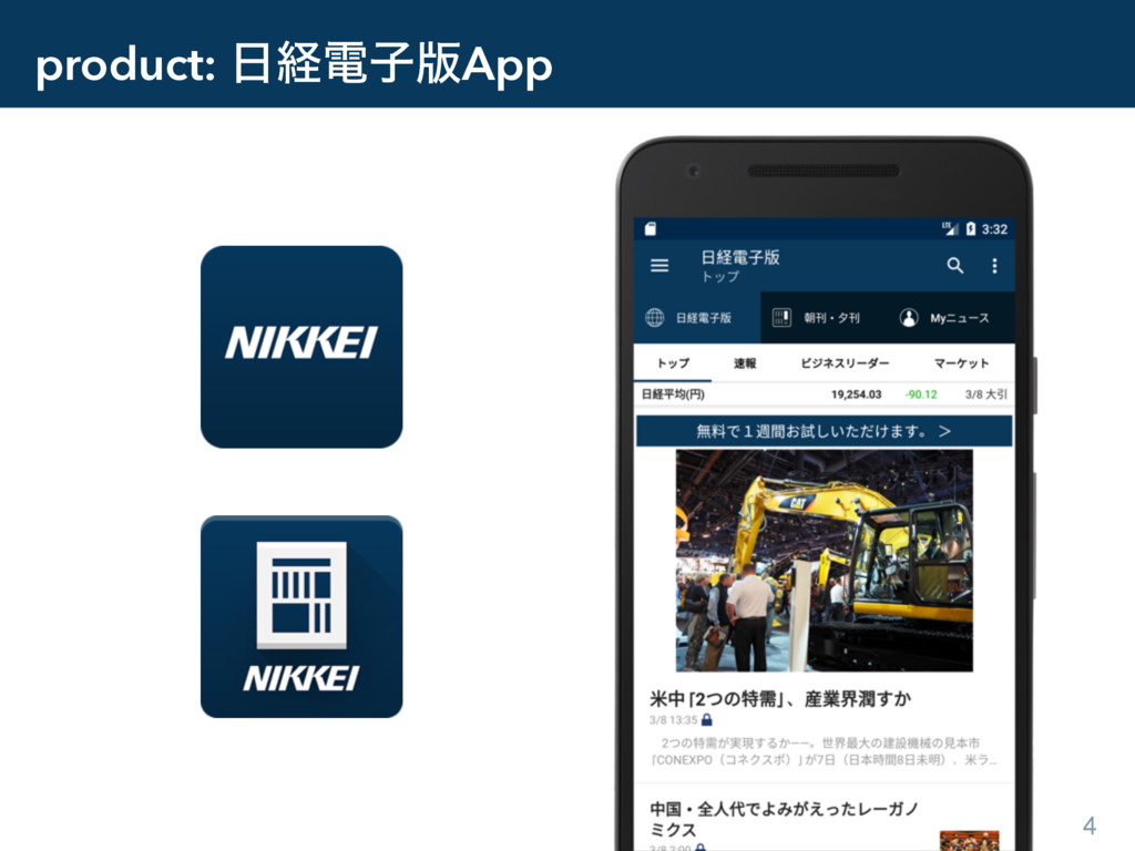product: ܦిࢠ൛App 4