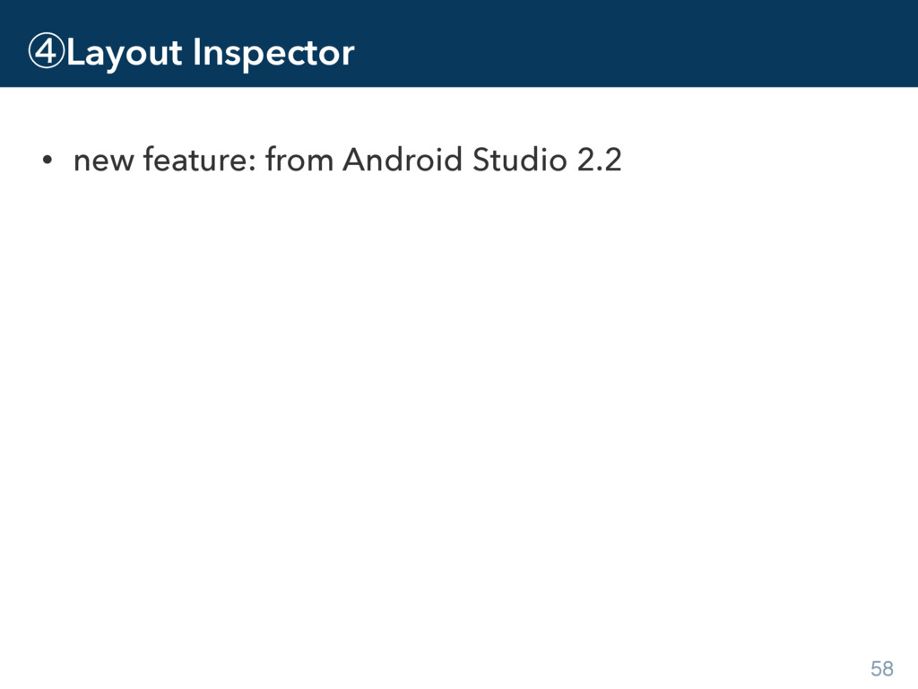 ᶆLayout Inspector • new feature: from Android S...