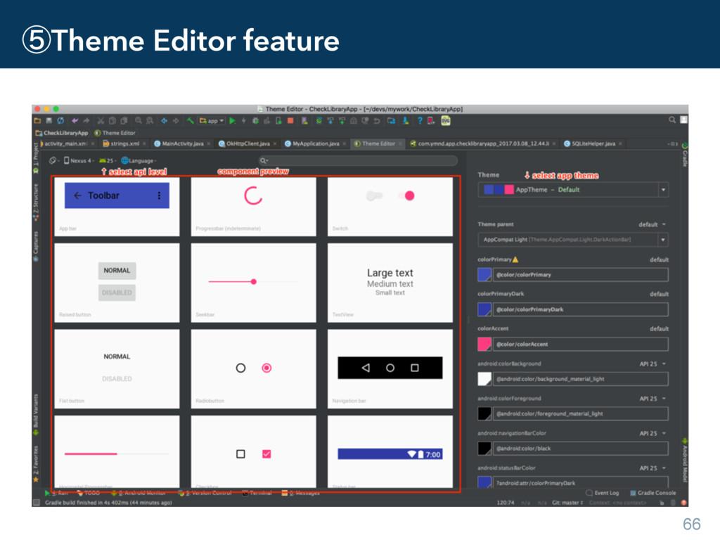 ᶇTheme Editor feature 66