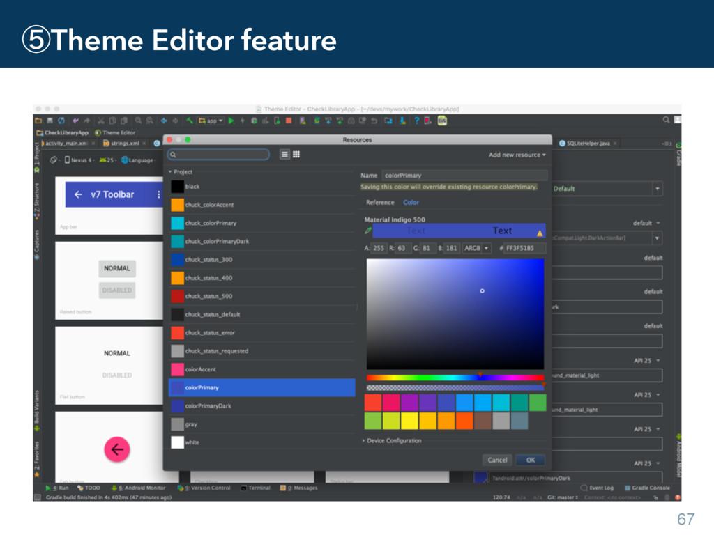 ᶇTheme Editor feature 67