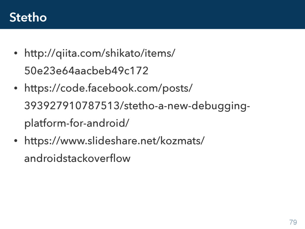 Stetho • http://qiita.com/shikato/items/ 50e23e...