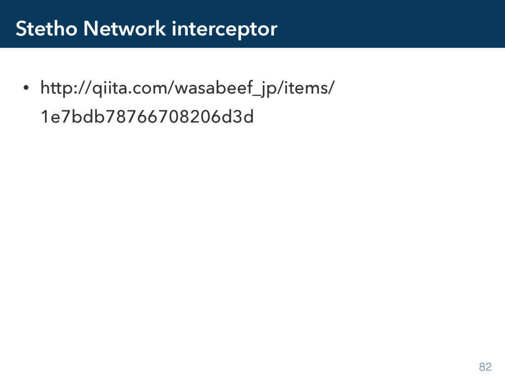 Stetho Network interceptor • http://qiita.com/w...