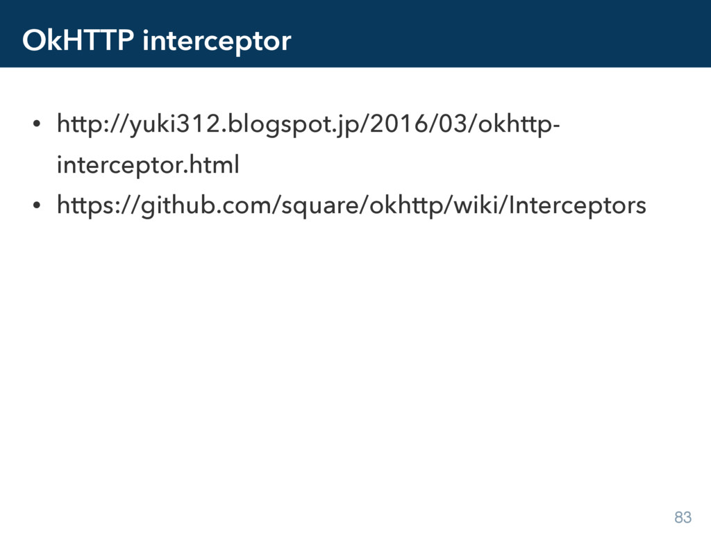 OkHTTP interceptor • http://yuki312.blogspot.jp...