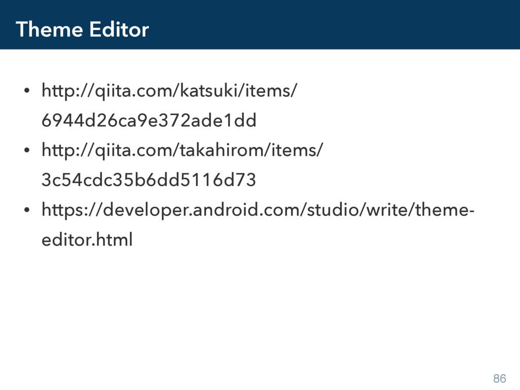 Theme Editor • http://qiita.com/katsuki/items/ ...