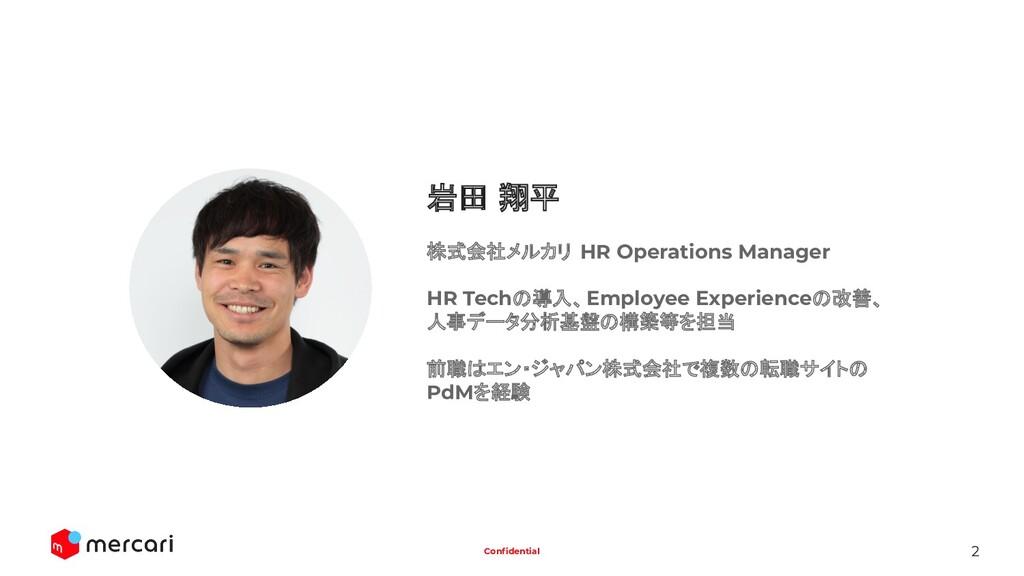 2 Confidential 岩田 翔平 株式会社メルカリ HR Operations Mana...