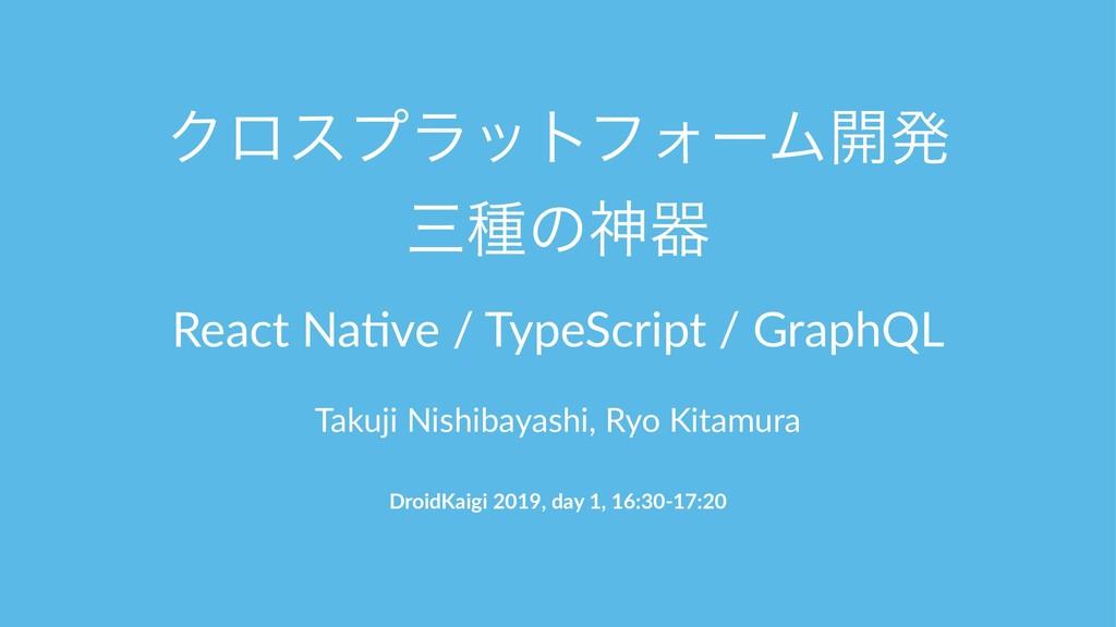 ΫϩεϓϥοτϑΥʔϜ։ൃ छͷਆث React Na(ve / TypeScript / ...