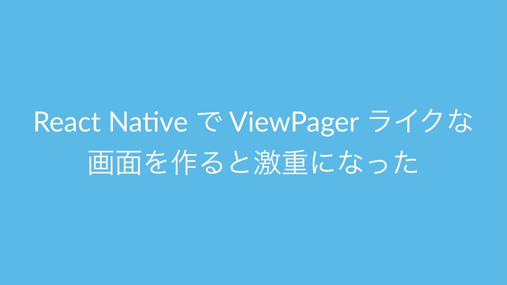 React Na(ve Ͱ ViewPager ϥΠΫͳ ը໘Λ࡞Δͱܹॏʹͳͬͨ