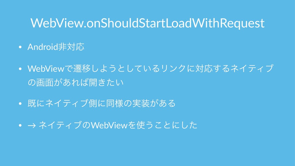 WebView.onShouldStartLoadWithRequest • Androidඇ...