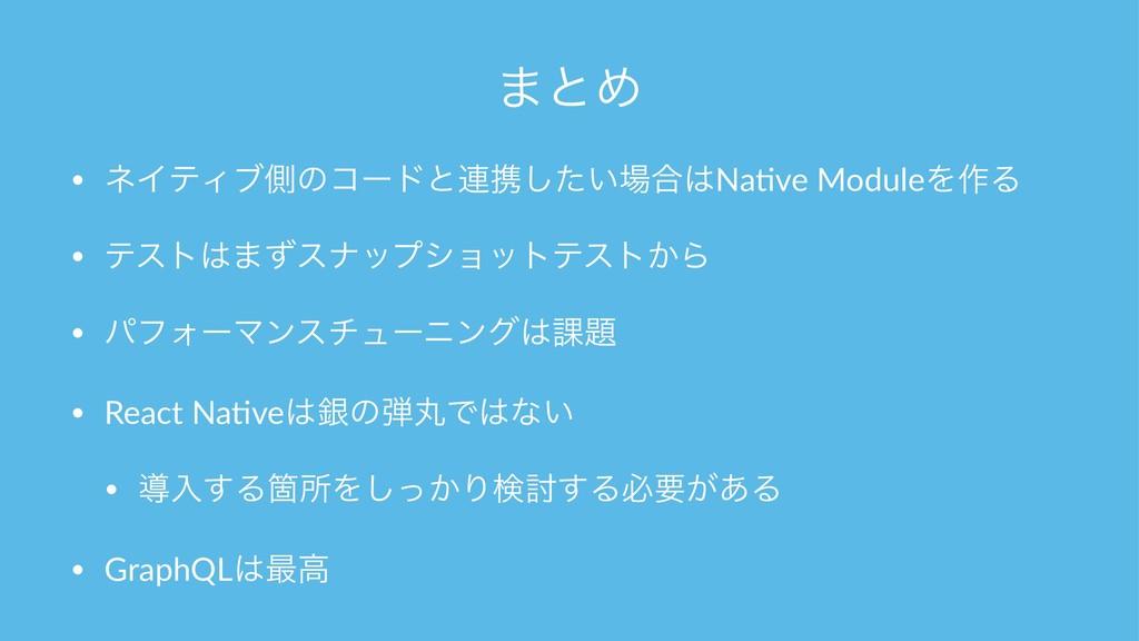 ·ͱΊ • ωΠςΟϒଆͷίʔυͱ࿈ܞ͍ͨ͠߹Na$ve ModuleΛ࡞Δ • ςετ...