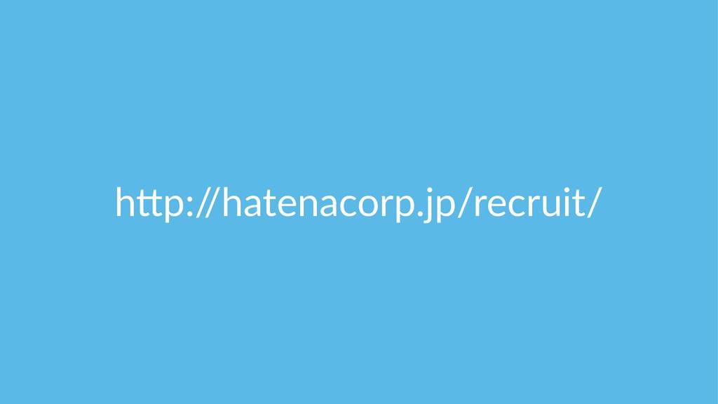 "h""p:/ /hatenacorp.jp/recruit/"