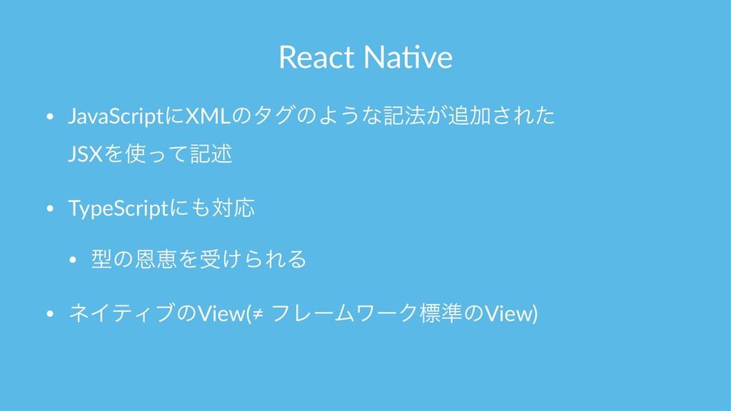 React Na(ve • JavaScriptʹXMLͷλάͷΑ͏ͳه๏͕Ճ͞Εͨ JSX...