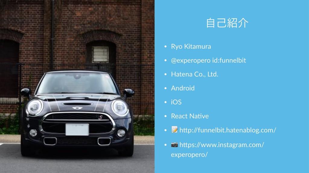 ࣗݾհ • Ryo Kitamura • @experopero id:funnelbit ...