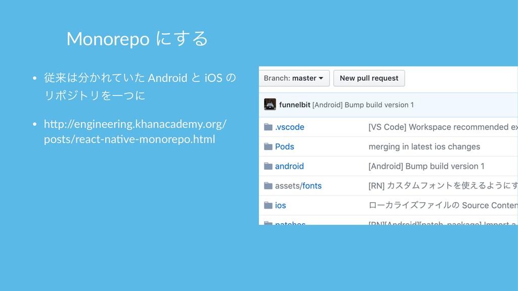 Monorepo ʹ͢Δ • ैདྷ͔Ε͍ͯͨ Android ͱ iOS ͷ ϦϙδτϦΛ...