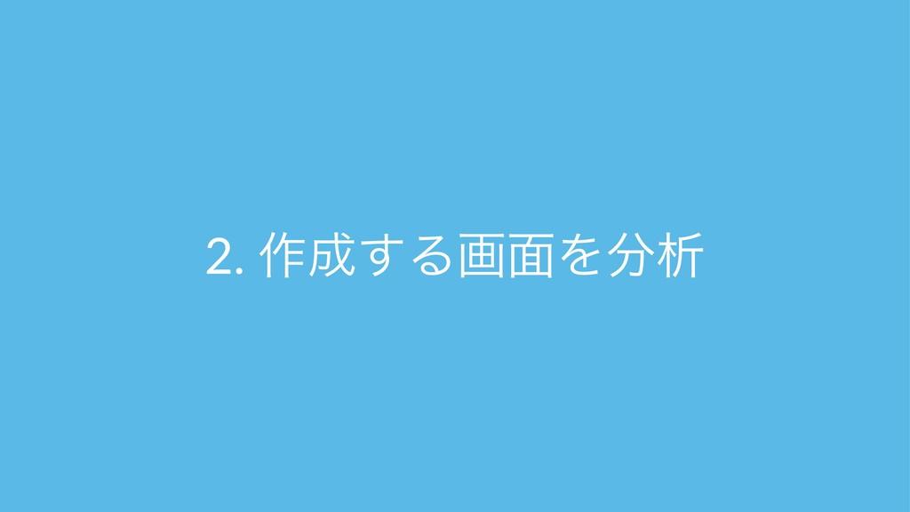2. ࡞͢Δը໘Λੳ