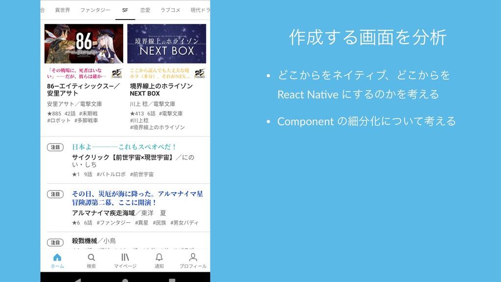 ࡞͢Δը໘Λੳ • Ͳ͔͜ΒΛωΠςΟϒɺͲ͔͜ΒΛ React Na)ve ʹ͢Δͷ͔Λ...