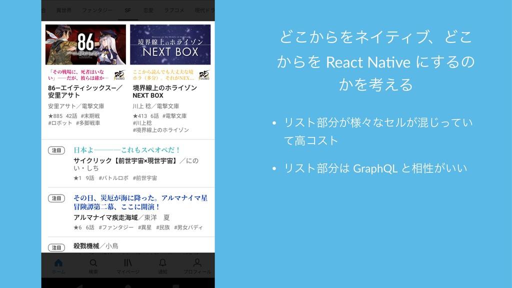 Ͳ͔͜ΒΛωΠςΟϒɺͲ͜ ͔ΒΛ React Na(ve ʹ͢Δͷ ͔Λߟ͑Δ • Ϧετ෦...