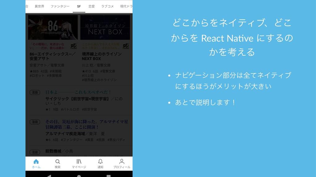 Ͳ͔͜ΒΛωΠςΟϒɺͲ͜ ͔ΒΛ React Na(ve ʹ͢Δͷ ͔Λߟ͑Δ • φϏήʔ...