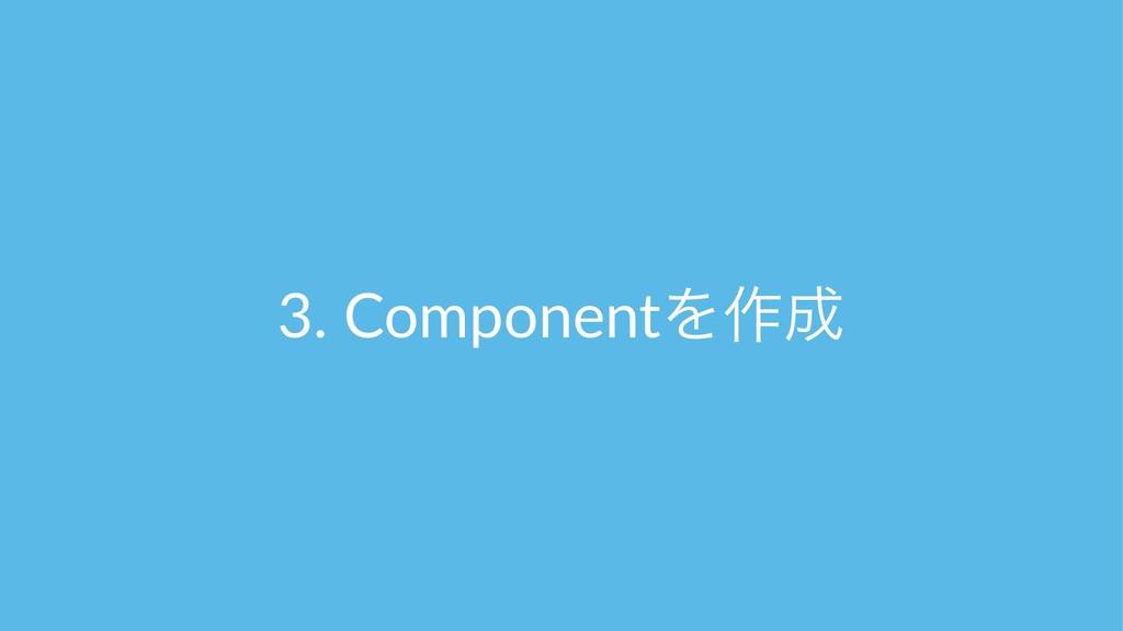 3. ComponentΛ࡞