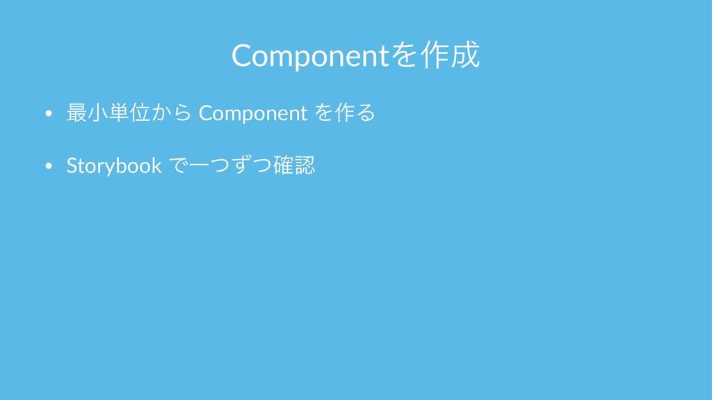 ComponentΛ࡞ • ࠷খ୯Ґ͔Β Component Λ࡞Δ • Storybook...