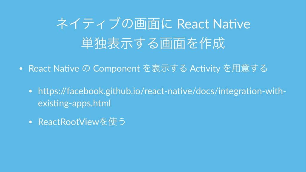 ωΠςΟϒͷը໘ʹ React Na(ve ୯ಠදࣔ͢Δը໘Λ࡞ • React Na)ve...