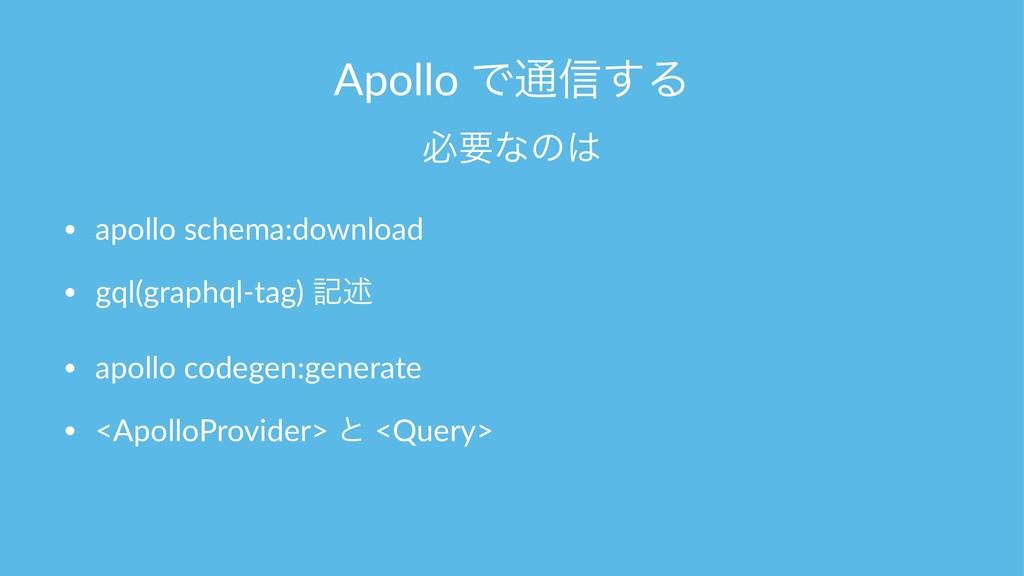 Apollo Ͱ௨৴͢Δ ඞཁͳͷ • apollo schema:download • g...