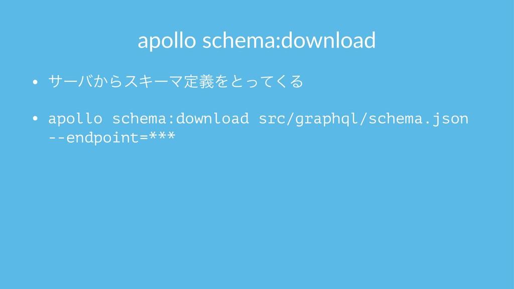 apollo schema:download • αʔό͔ΒεΩʔϚఆٛΛͱͬͯ͘Δ • ap...