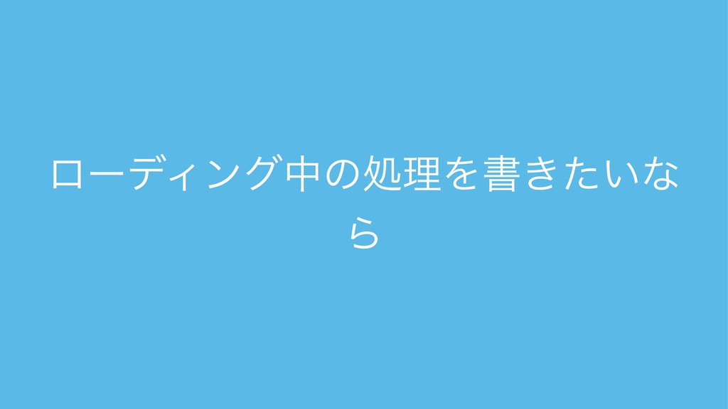 ϩʔσΟϯάதͷॲཧΛॻ͖͍ͨͳ Β