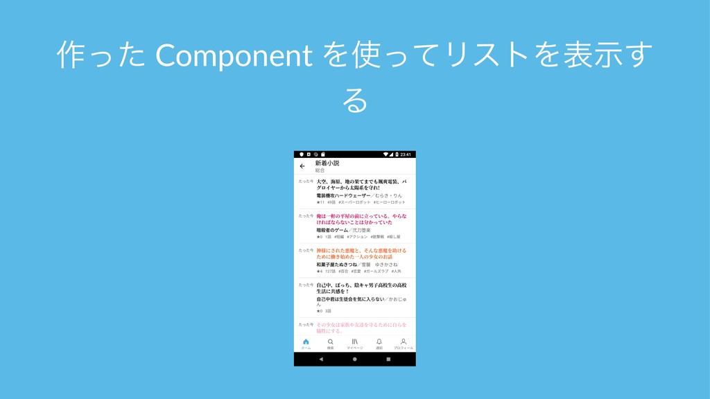 ࡞ͬͨ Component ΛͬͯϦετΛදࣔ͢ Δ