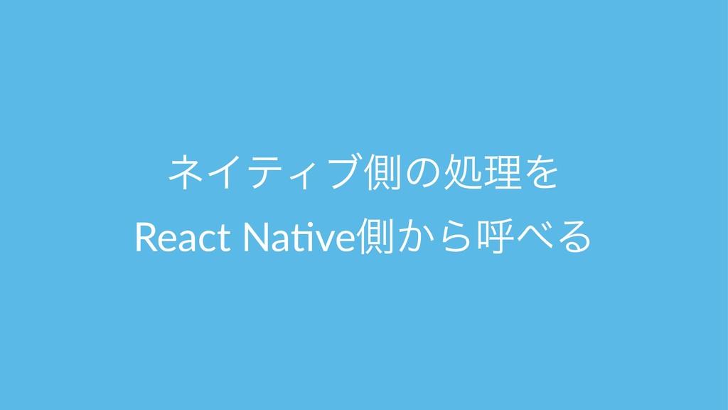 ωΠςΟϒଆͷॲཧΛ React Na(veଆ͔ΒݺΔ