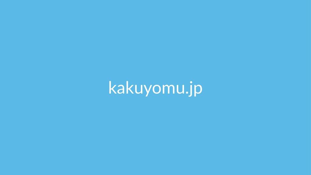 kakuyomu.jp