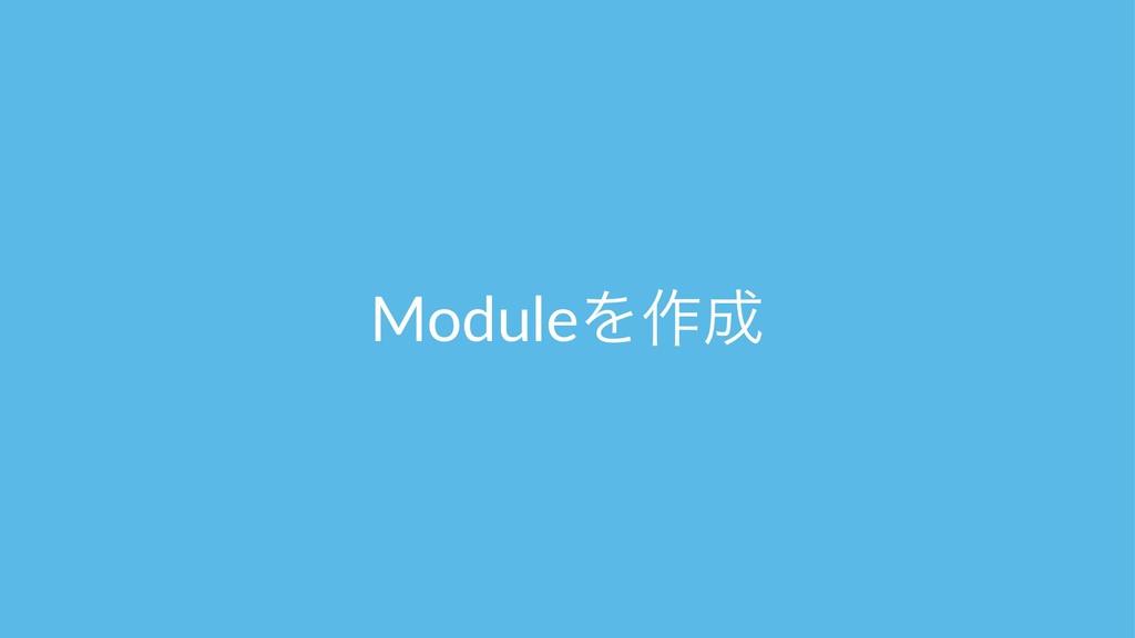 ModuleΛ࡞