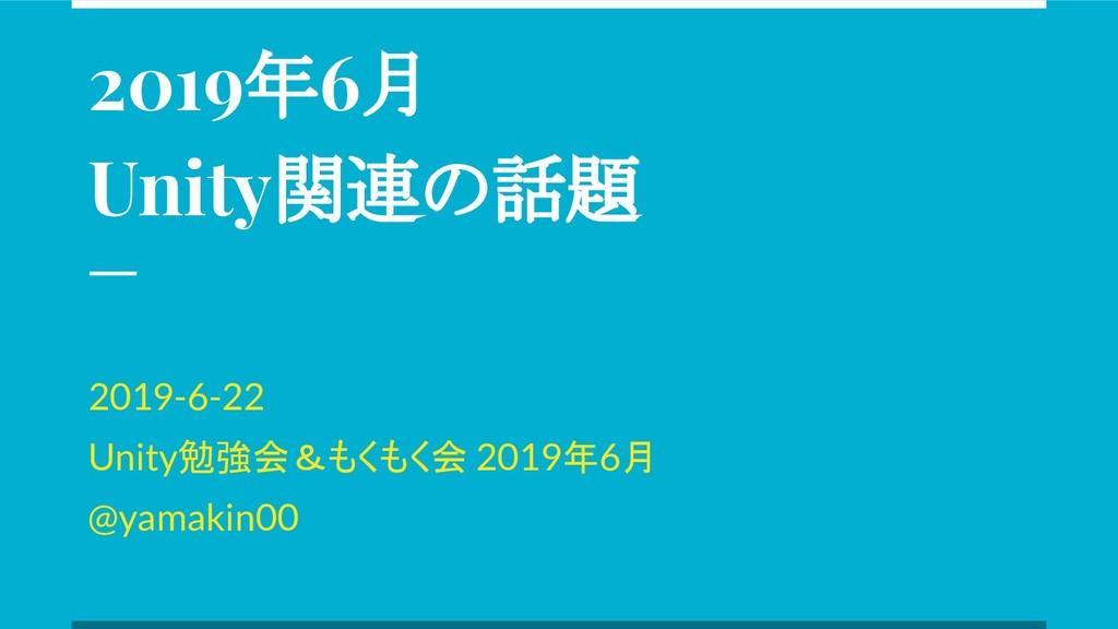 2019年6月 Unity関連の話題 2019-6-22 Unity勉強会&もくもく会 201...