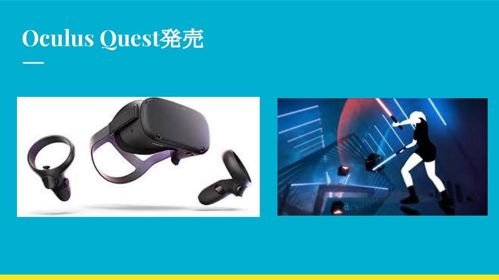 Oculus Quest発売