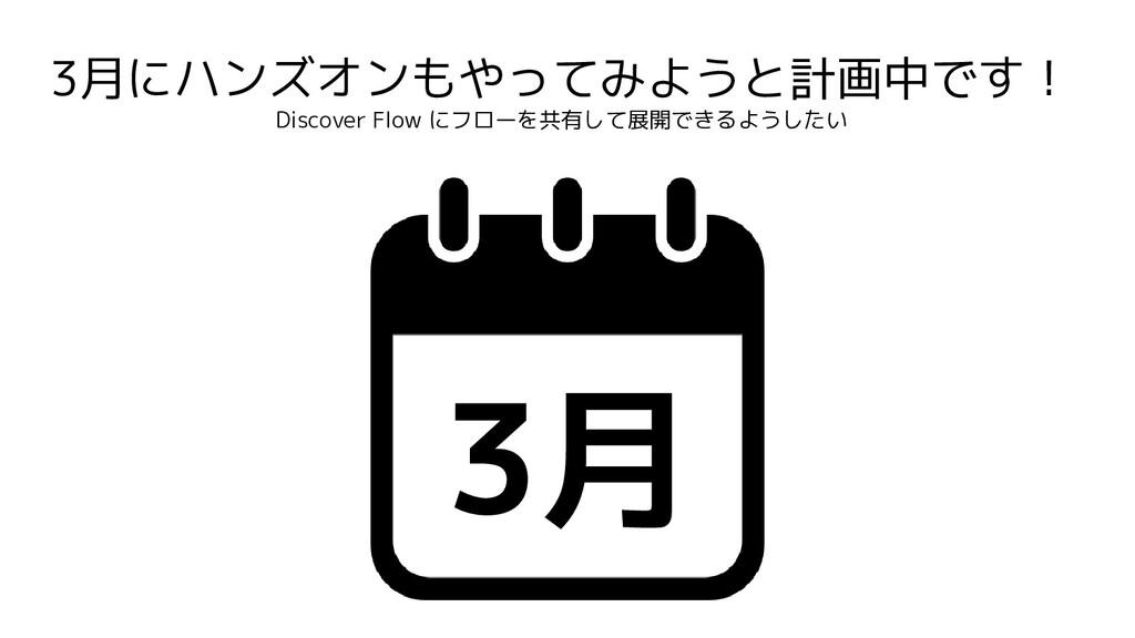 3月にハンズオンもやってみようと計画中です! Discover Flow にフローを共有して展...