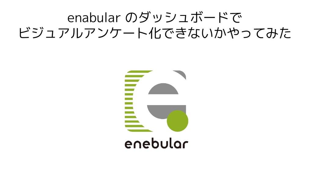 enabular のダッシュボードで ビジュアルアンケート化できないかやってみた